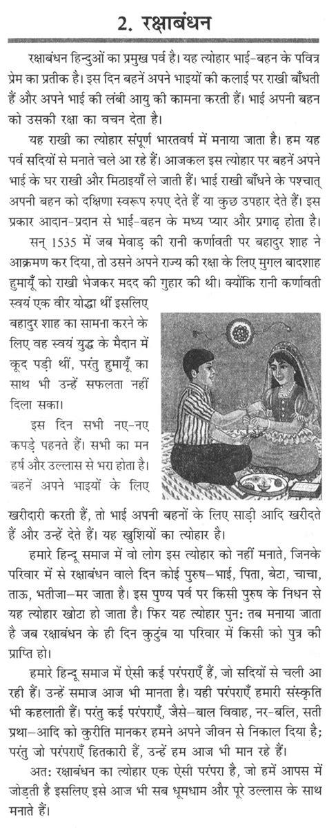Essay on raksha bandhan in english jpg 1200x3033