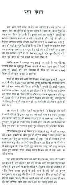 Essay on raksha bandhan in english jpg 217x600